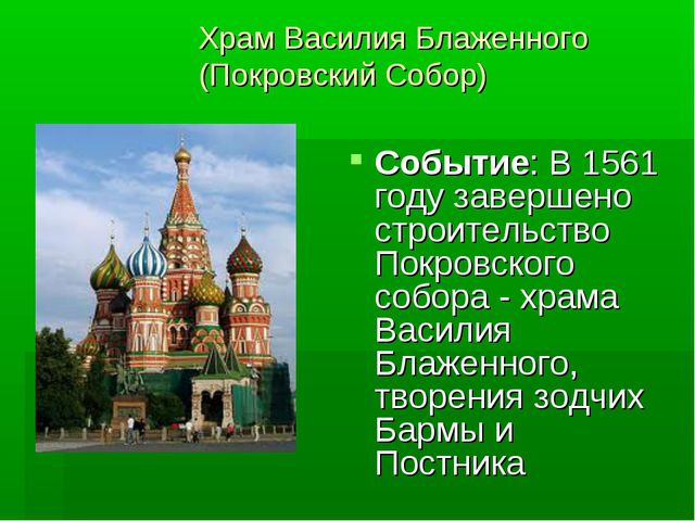 Храм Василия Блаженного (Покровский Собор) Событие: В 1561 году завершено стр...