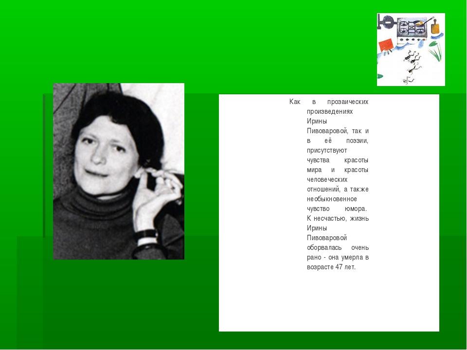 Как в прозаических произведениях Ирины Пивоваровой, так и в её поэзии, прис...