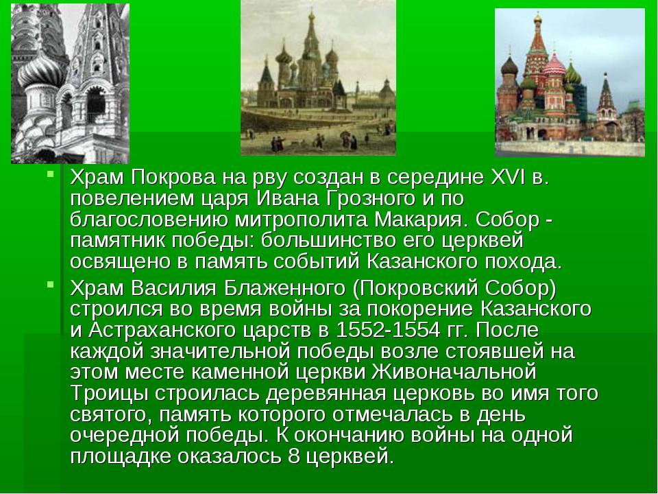 Храм Покрова на рву создан в середине XVI в. повелением царя Ивана Грозного и...