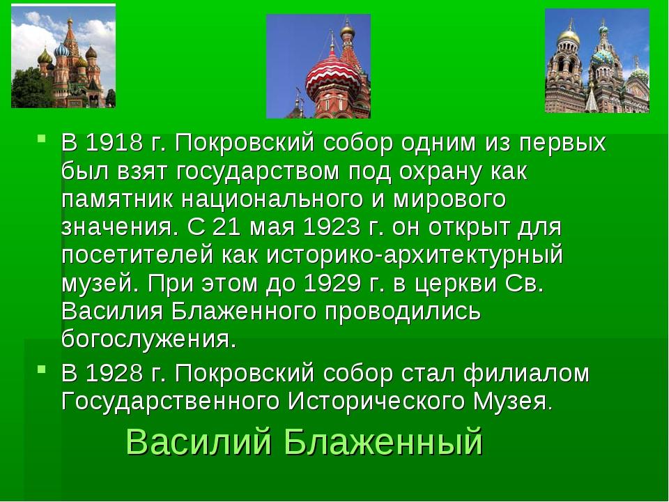 Василий Блаженный В 1918 г. Покровский собор одним из первых был взят государ...