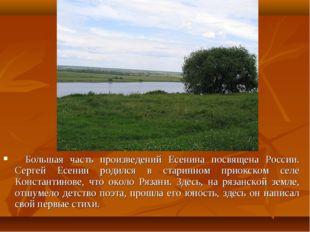 Большая часть произведений Есенина посвящена России. Сергей Есенин родил