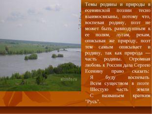 Темы родины и природы в есенинской поэзии тесно взаимосвязаны, потому что, в