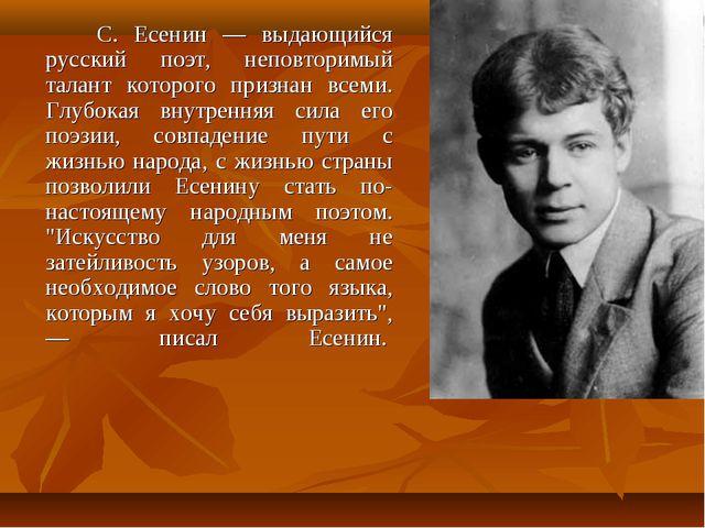 С. Есенин — выдающийся русский поэт, неповторимый талант которого признан вс...