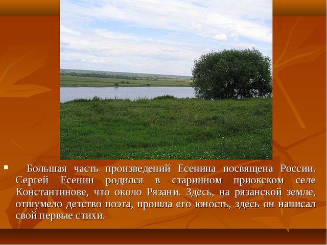 Большая часть произведений Есенина посвящена России. Сергей Есенин родил...