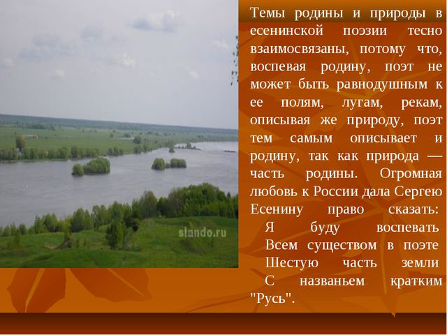 Темы родины и природы в есенинской поэзии тесно взаимосвязаны, потому что, в...