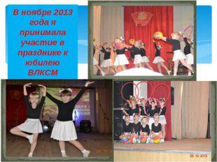 В ноябре 2013 года я принимала участие в празднике к юбилею ВЛКСМ