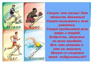 Спорт- это жизнь! Это лёгкость движенья! Спорт вызывает у всех уваженье, Спо