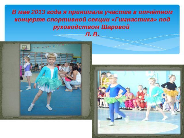 В мае 2013 года я принимала участие в отчётном концерте спортивной секции «Ги...