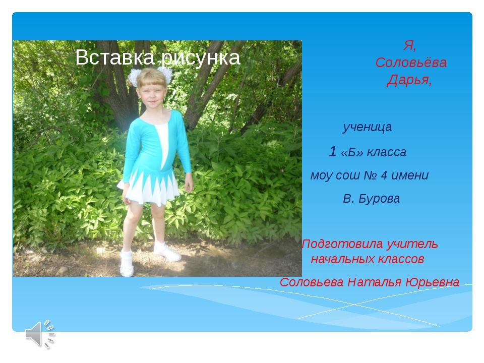 Я, Соловьёва Дарья, ученица 1 «Б» класса моу сош № 4 имени В. Бурова Подготов...