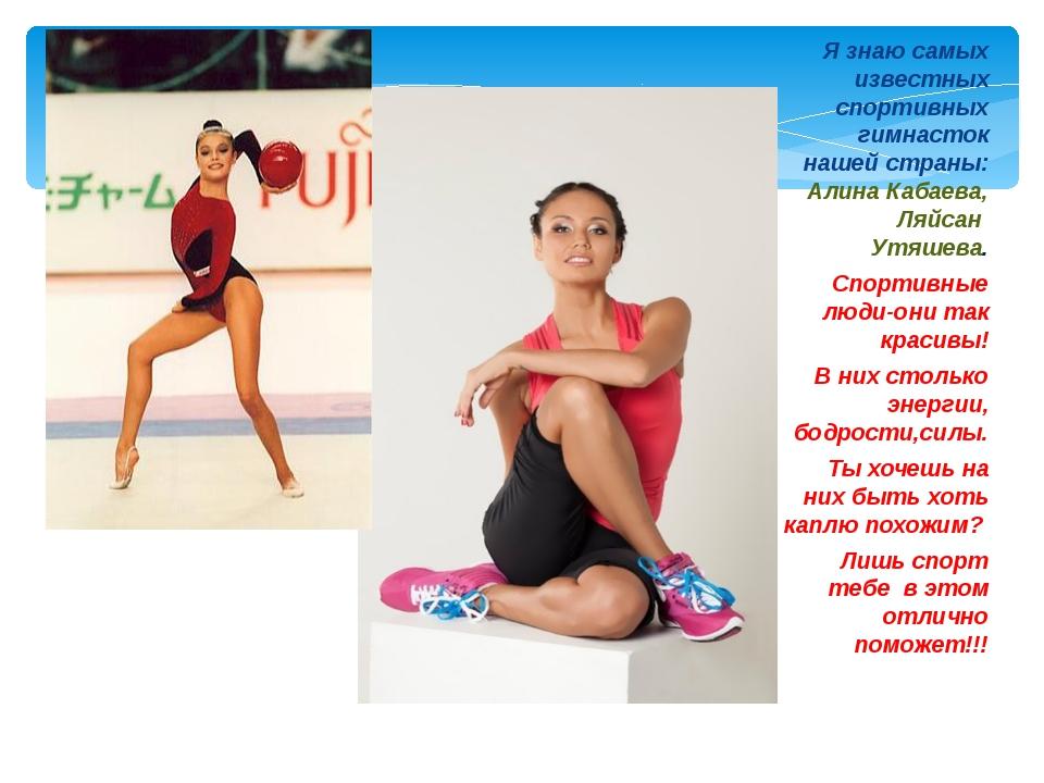 Я знаю самых известных спортивных гимнасток нашей страны: Алина Кабаева, Ляйс...