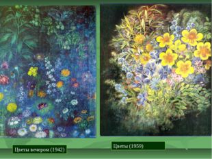 Цветы вечером (1942) Цветы (1959)