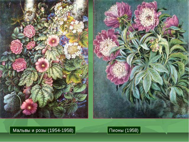 Мальвы и розы (1954-1958) Пионы (1958)