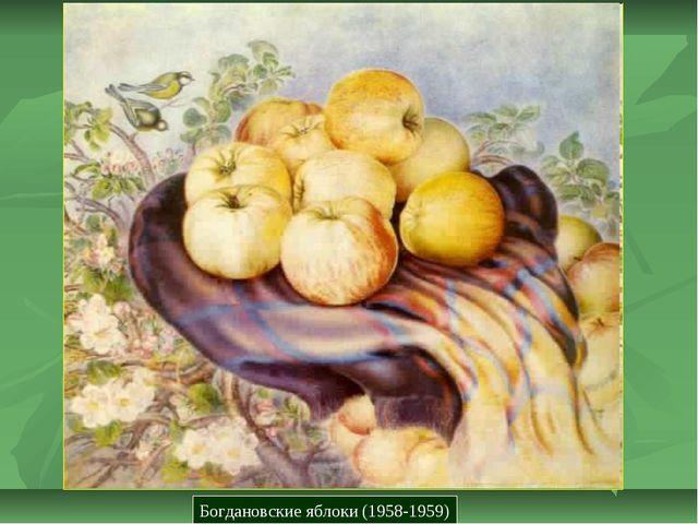Богдановские яблоки (1958-1959)