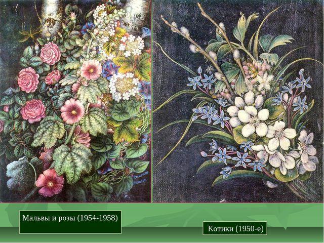 Мальвы и розы (1954-1958) Котики (1950-е)