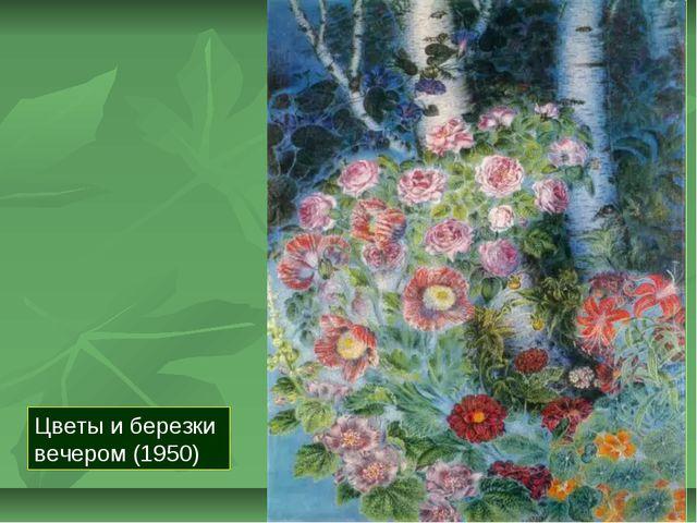 Цветы и березки вечером (1950)