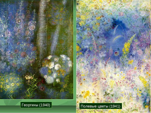 Георгины (1940) Полевые цветы (1941)