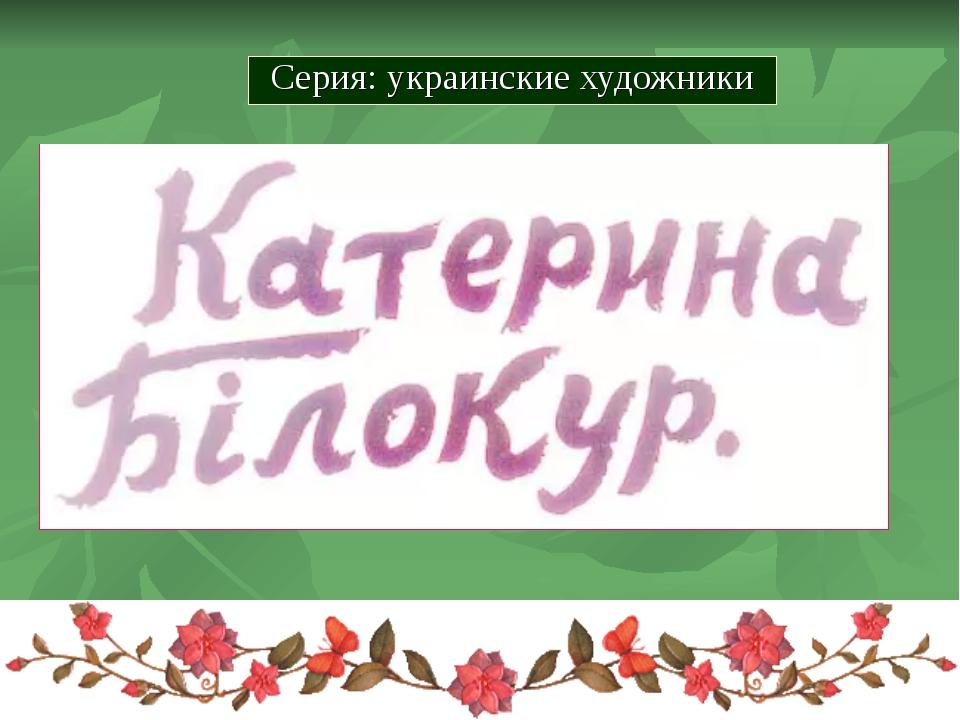 Серия: украинские художники