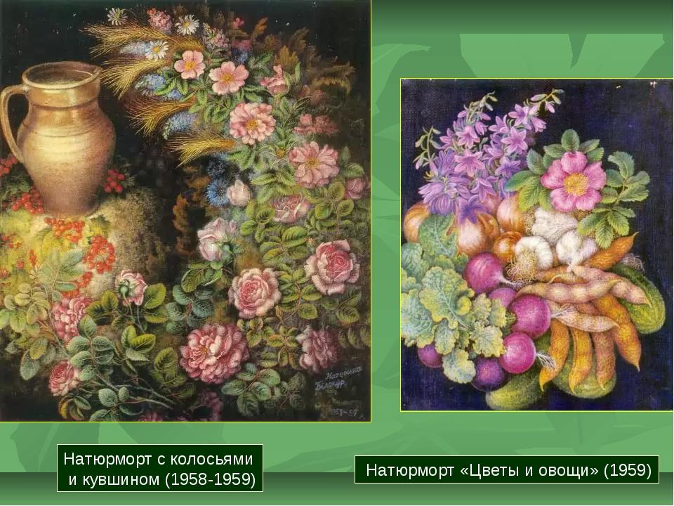 Натюрморт с колосьями и кувшином (1958-1959) Натюрморт «Цветы и овощи» (1959)