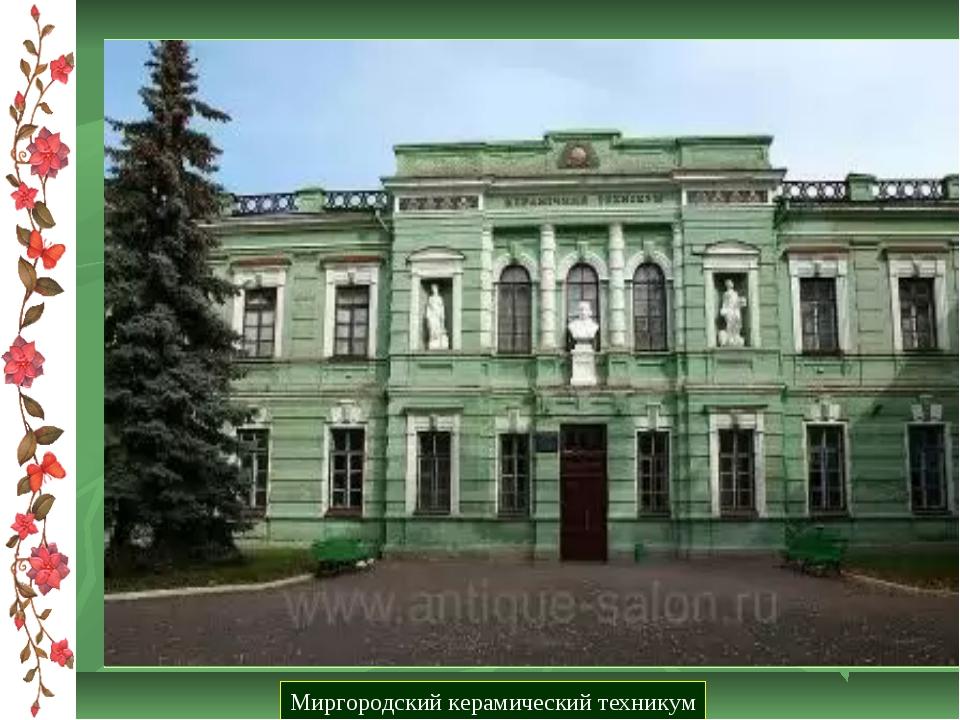 Миргородский керамический техникум