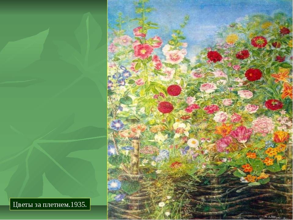 Цветы за плетнем.1935.