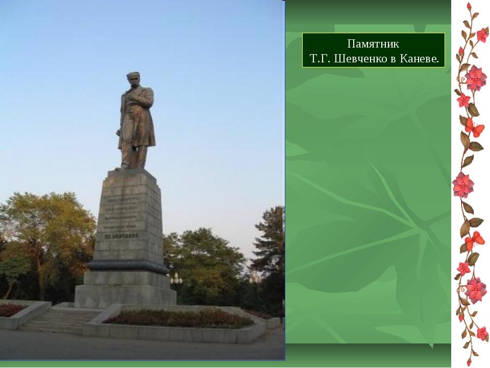 Памятник Т.Г. Шевченко в Каневе.