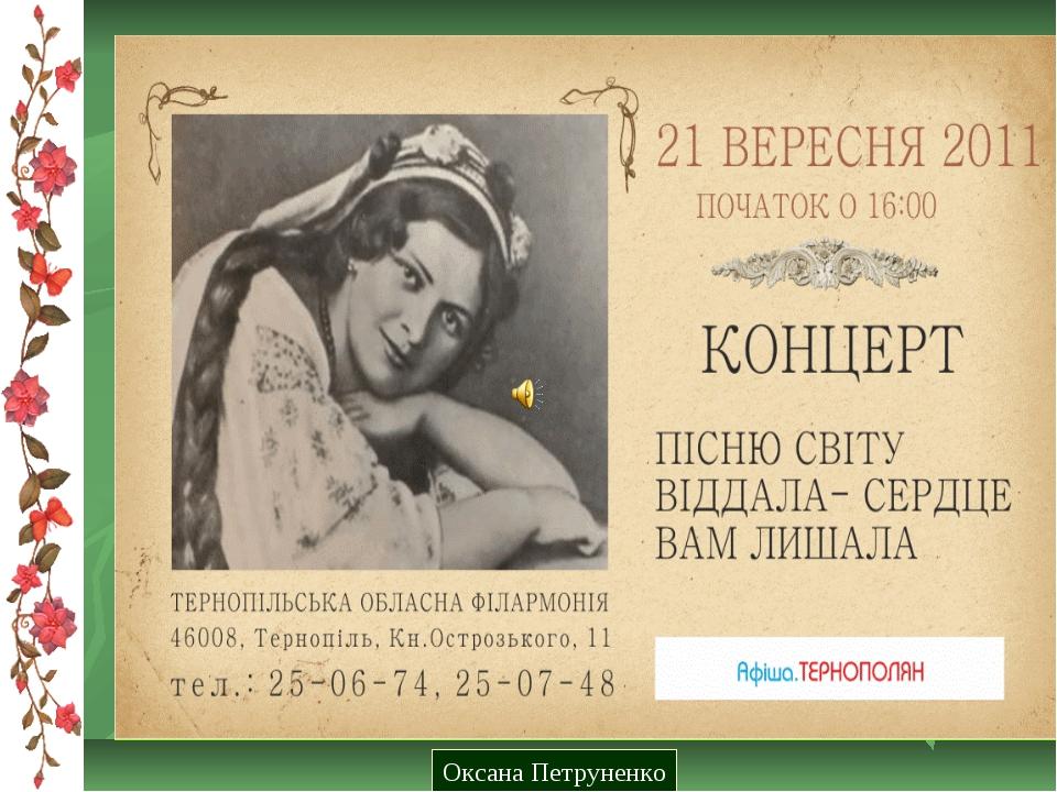 Оксана Петруненко