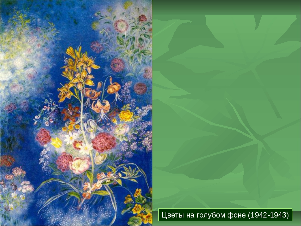 Цветы на голубом фоне (1942-1943)