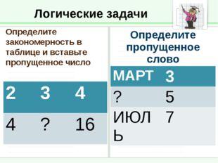 Логические задачи Определите закономерность в таблице и вставьте пропущенное