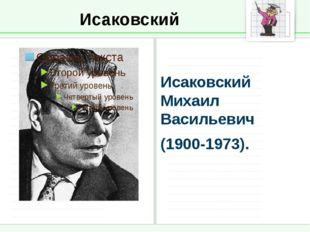 Исаковский Исаковский Михаил Васильевич (1900-1973).