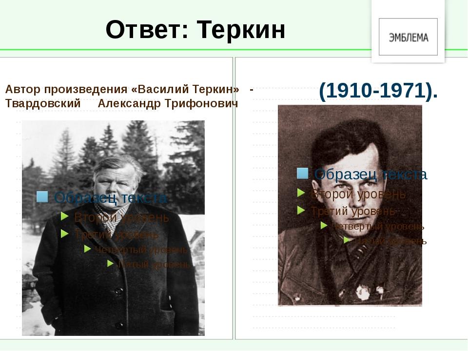 Ответ: Теркин Автор произведения «Василий Теркин» - Твардовский Александр Три...