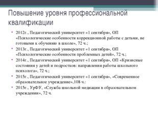 Повышение уровня профессиональной квалификации 2012г., Педагогический универс