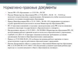 Нормативно-правовые документы Закона РФ «Об образовании» от 13.01.96 г. № 293
