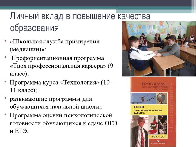 Личный вклад в повышение качества образования «Школьная служба примирения (ме...