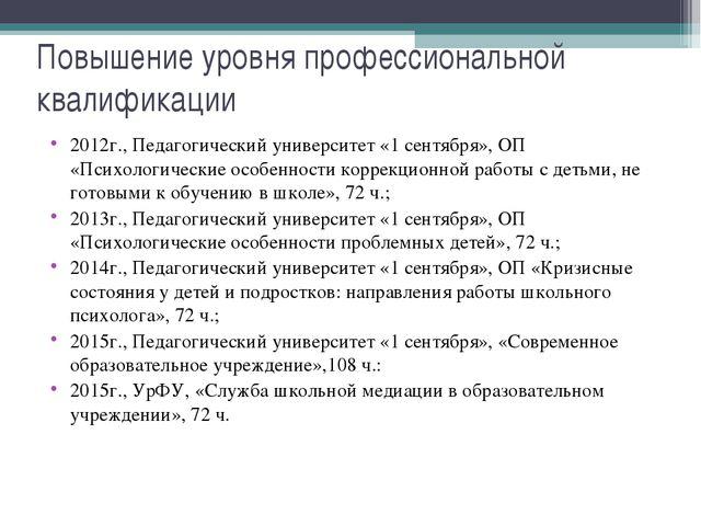 Повышение уровня профессиональной квалификации 2012г., Педагогический универс...