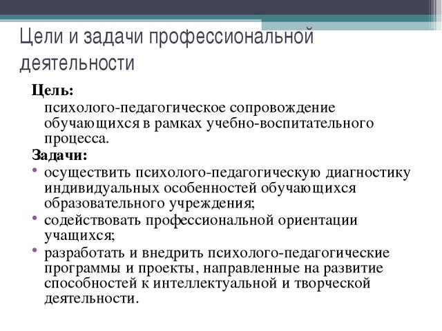 Цели и задачи профессиональной деятельности Цель: психолого-педагогическое с...
