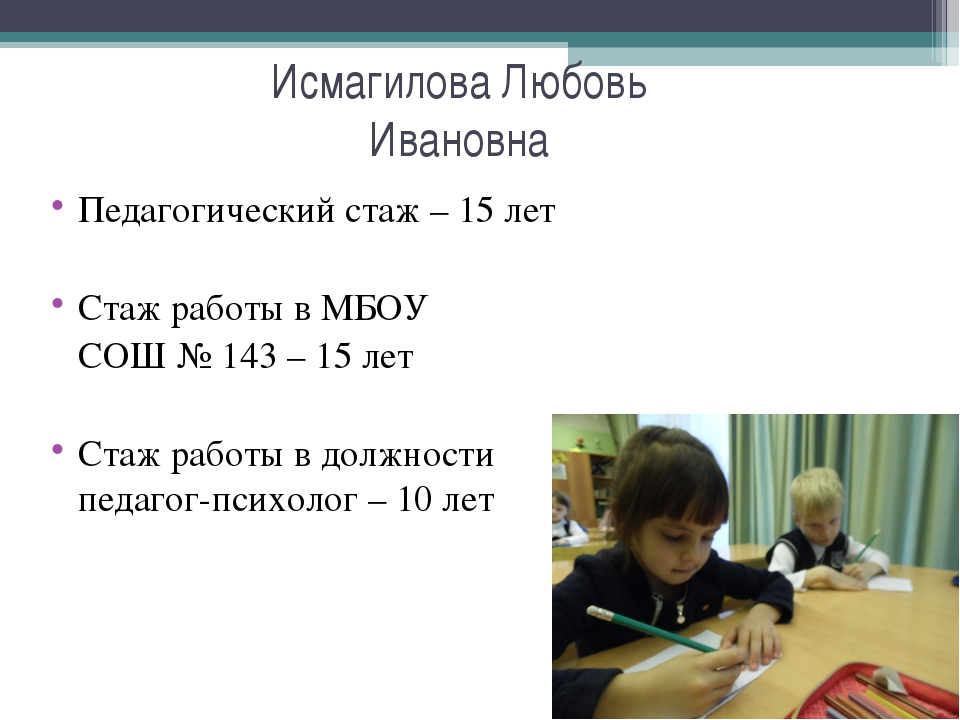 Исмагилова Любовь Ивановна Педагогический стаж – 15 лет Стаж работы в МБОУ С...