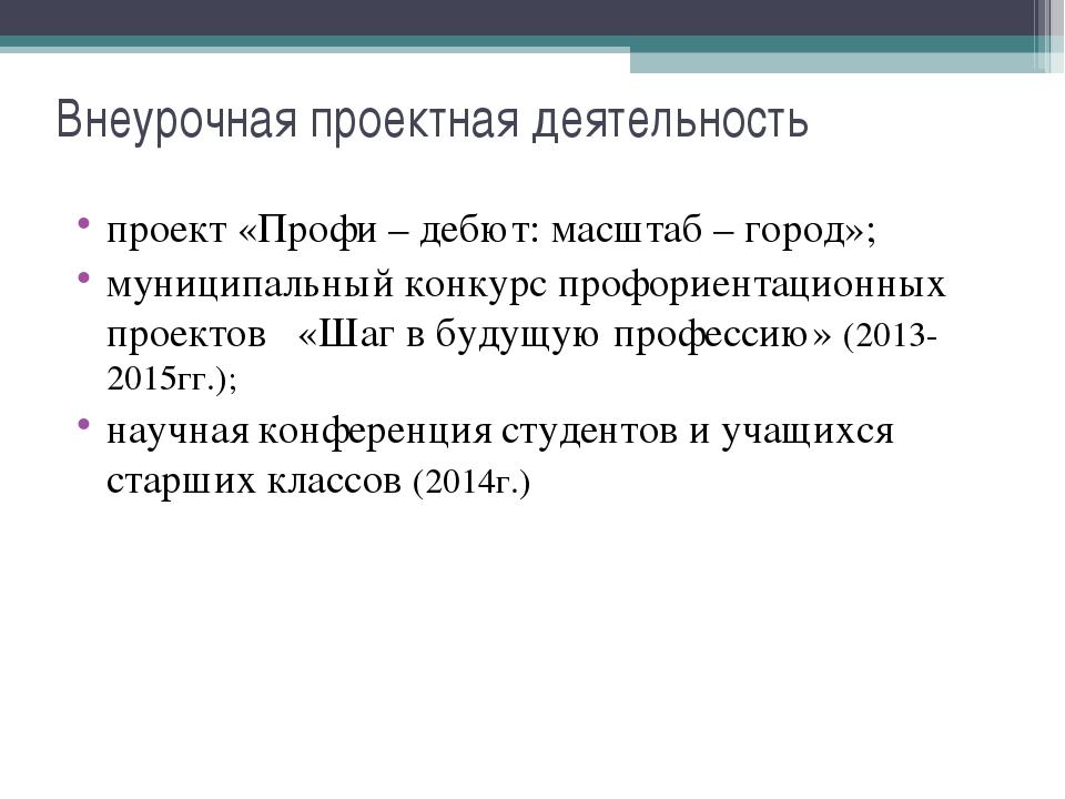 Внеурочная проектная деятельность проект «Профи – дебют: масштаб – город»; му...