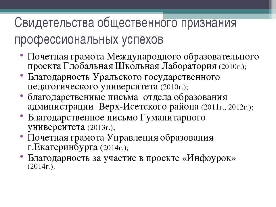 Свидетельства общественного признания профессиональных успехов Почетная грамо...