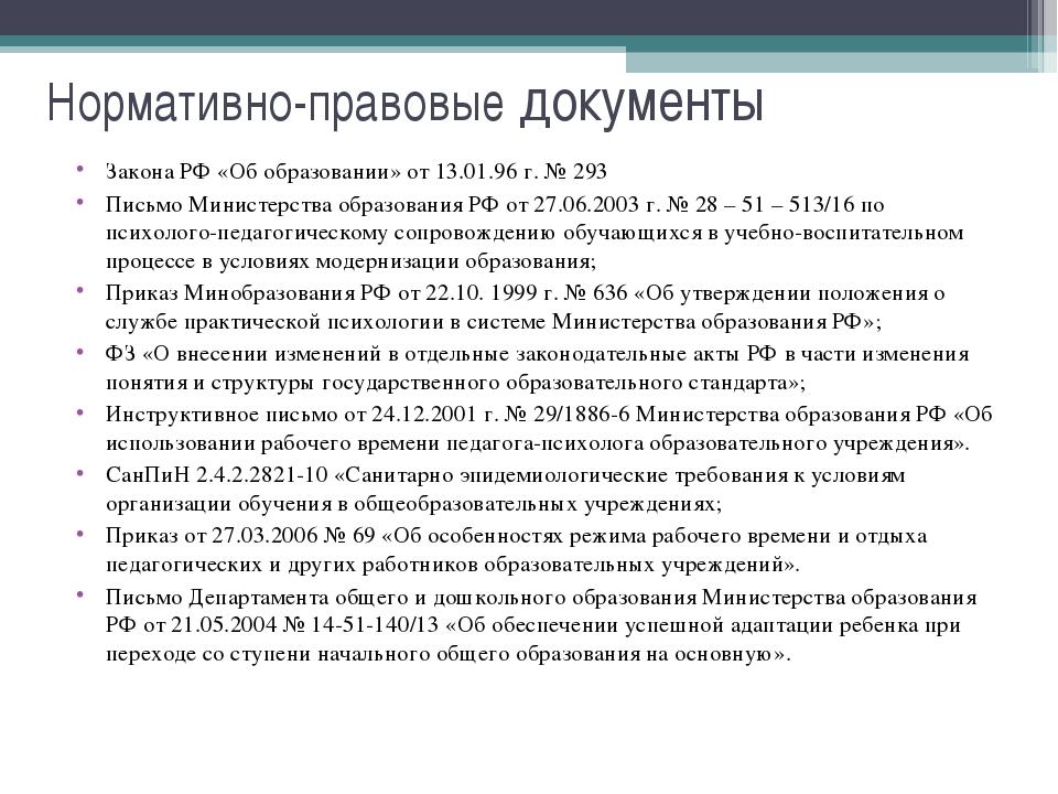 Нормативно-правовые документы Закона РФ «Об образовании» от 13.01.96 г. № 293...