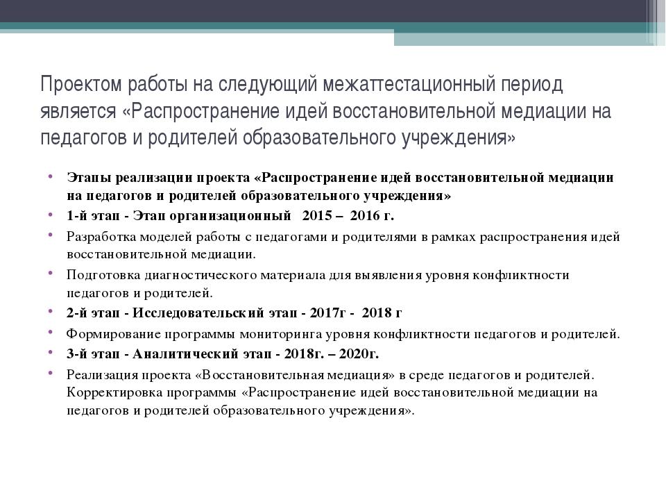 Проектом работы на следующий межаттестационный период является «Распространен...