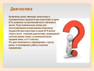 Диагностика Выявление детей, имеющих личностные и познавательные трудности пр