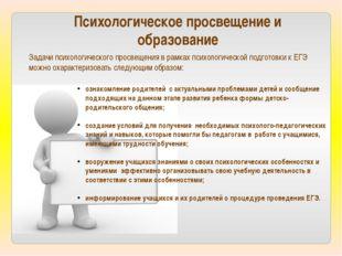 Психологическое просвещение и образование Задачи психологического просвещения