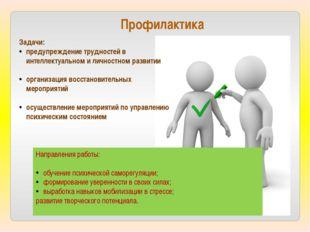 Профилактика Задачи: предупреждение трудностей в интеллектуальном и личностно