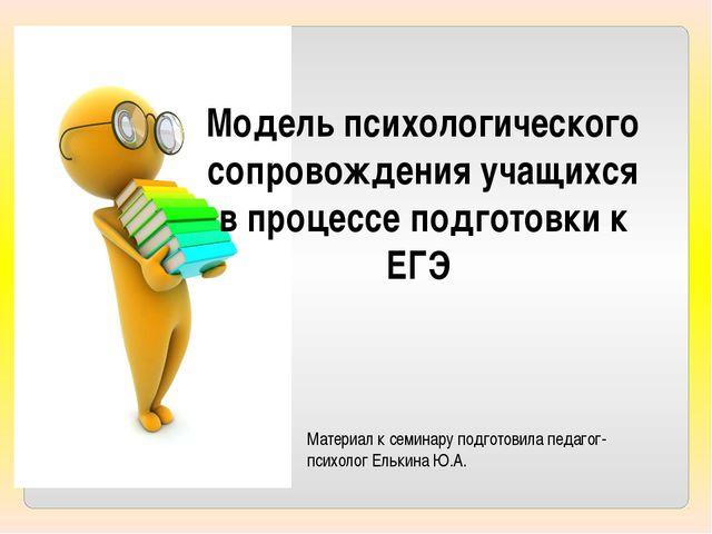 Модель психологического сопровождения учащихся в процессе подготовки к ЕГЭ Ма...