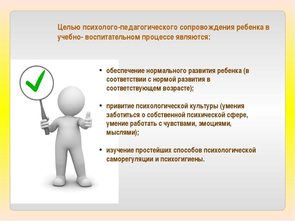 Целью психолого-педагогического сопровождения ребенка в учебно- воспитательно...