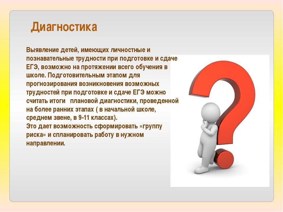 Диагностика Выявление детей, имеющих личностные и познавательные трудности пр...