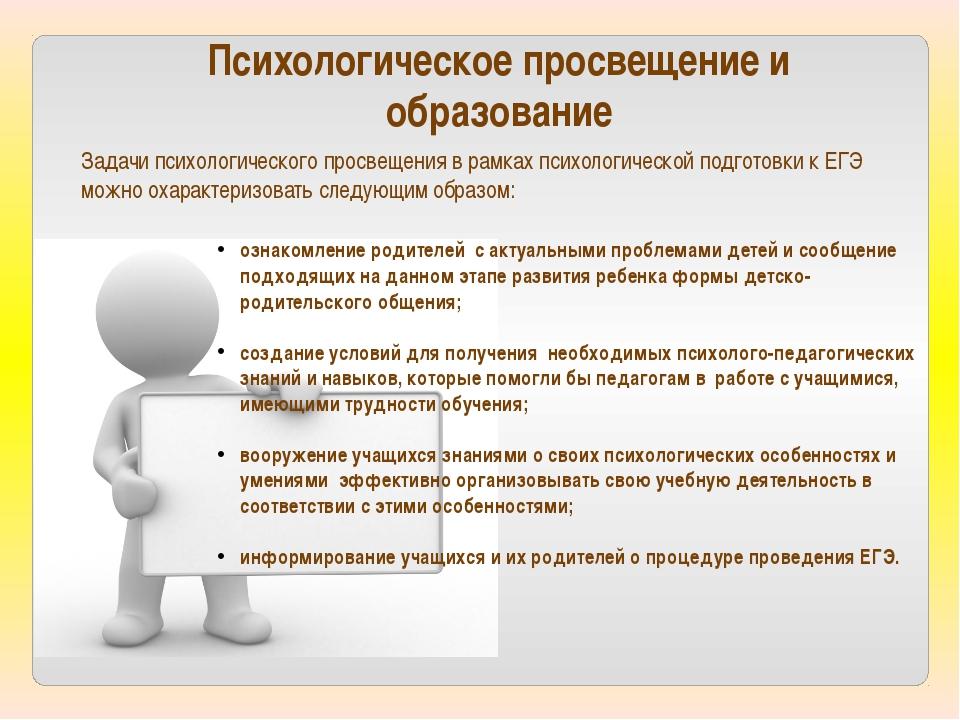 Психологическое просвещение и образование Задачи психологического просвещения...