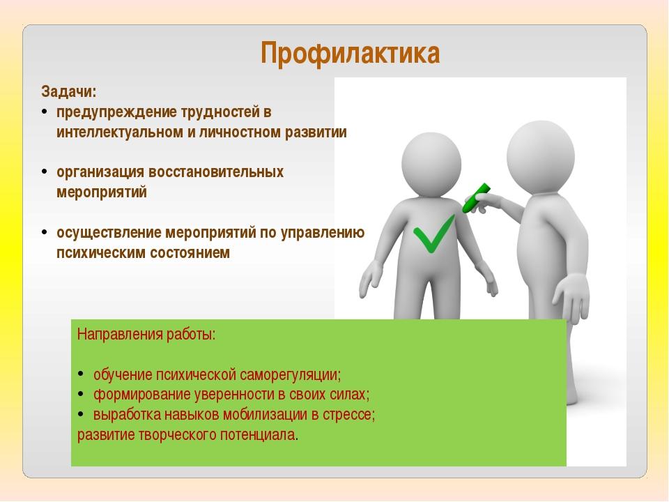 Профилактика Задачи: предупреждение трудностей в интеллектуальном и личностно...