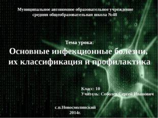 Тема урока: Основные инфекционные болезни, их классификация и профилактика Му