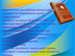 Конституцию Республики Казахстан приняли на общенациональном референдуме, кот